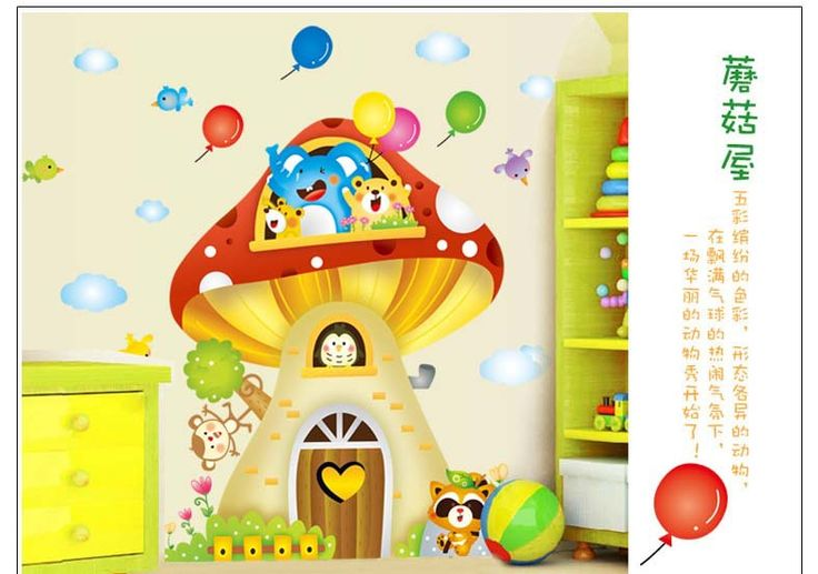 Lovely mushroom house wall stickers Sitting room kindergarten background wall stickers removable cartoon wall decal