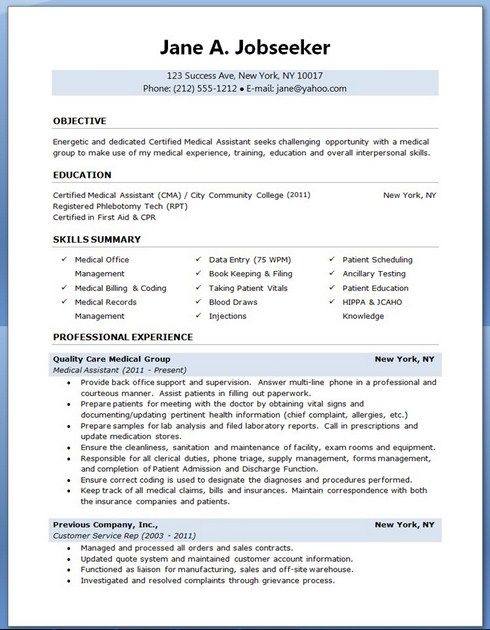 Resume sample for medical assistant with no experience
