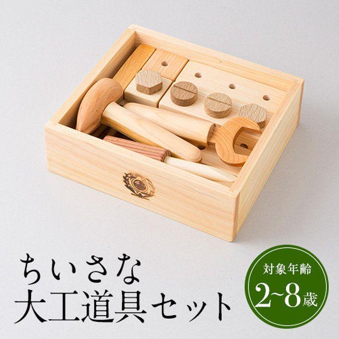 木のおもちゃ小さな大工道具