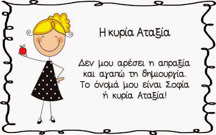 Η κυρία Αταξία