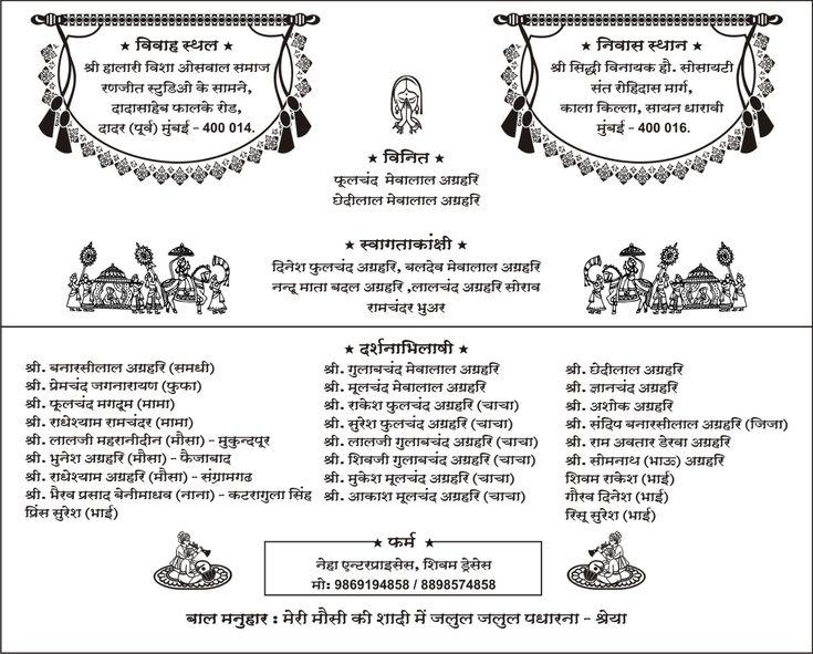 hindi card samples wordings  wedding card format shadi