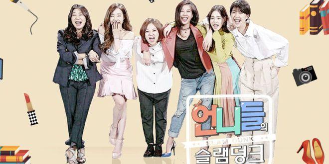 언니들의 슬램덩크 에피소드 16 Sister's Slam Dunk Episode 16 Eng Sub Korean Drama Full Video