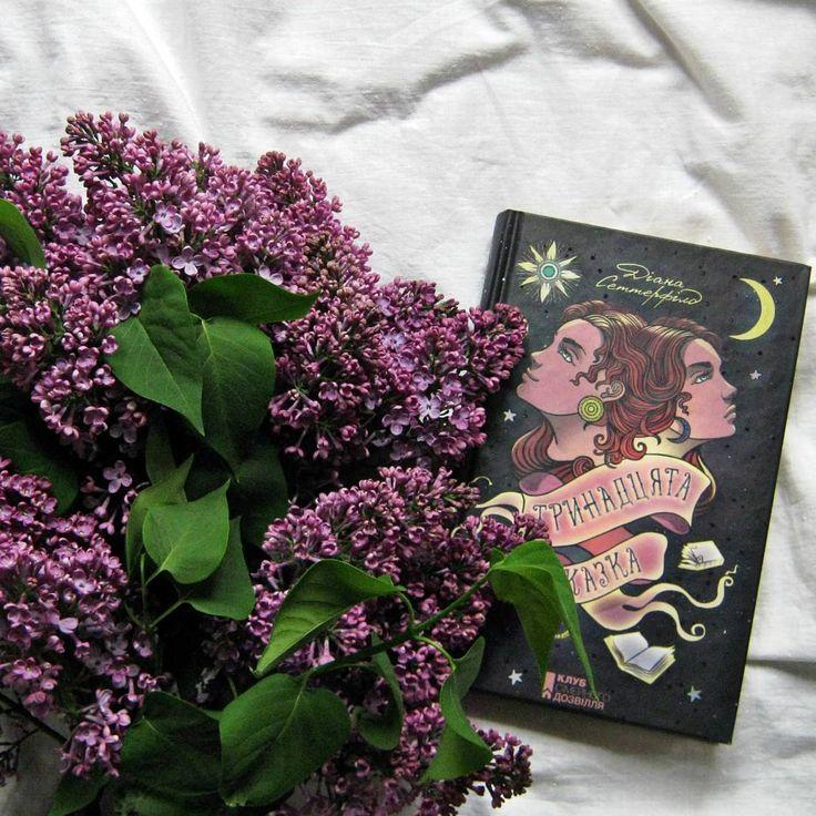 Депрессивный роман. Здесь есть все: любовь, семейные тайны, старое поместье, история о близнецах. Читается легко, но перечитывать точно не буду.  #morning #book #books #bookworm #bookstagram #booklover #instabook #instaread #instagramanet #read #reading #flowerslovers #NowImReading #дианасеттерфилд #тринадцатаясказка #тринадцятаказка #книга #книги #книголюб #книгоман #книжныйчервь #книжнаяполка  #ЗаразЯЧитаю #чтение #читай #читайтекниги  #литература…