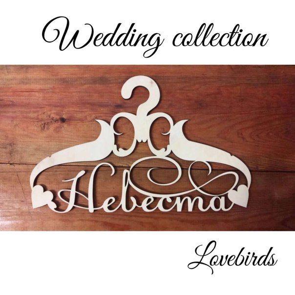 Вешалка для невесты от Творческой мастерской LOVEBIRDS