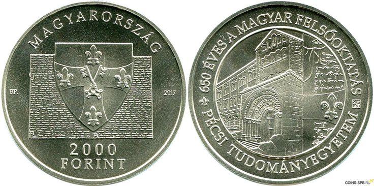 Венгрия 2000 форинтов 2017 650-летие основания Университета Пека. Тираж: 5'000 шт. Эмиссия: 1 сентября 2017.