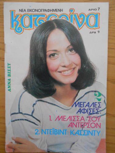 KATERINA #7- MELISSA SUE ANDERSON MINI POSTER INSIDE - ANNA VISSI - GREEK COMICS