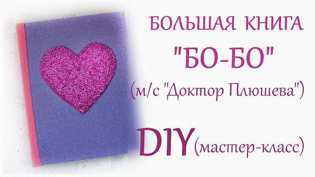Большая книга бобо Доктора Плюшевой (Doc McStuffins)