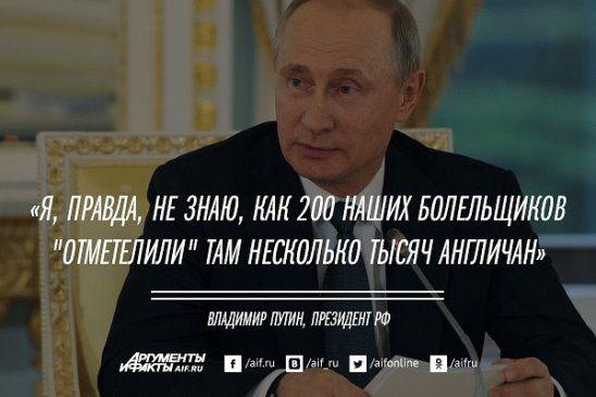 Владимир Путин http://to-name.ru/biography/vladimir-putin.htm