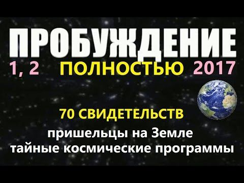 ПРОБУЖДЕНИЕ 2017 фильм про инопланетян NASA НЛО Луна Марс космос пришельцы зона 51, Айк UFO - YouTube
