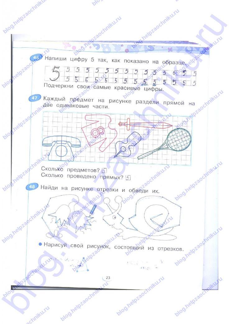 Гдз по математике 4 класс моро стр73 20012г