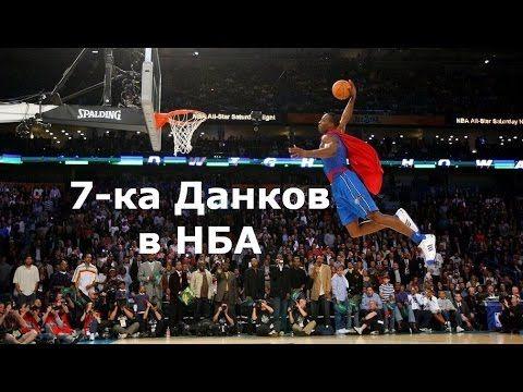 7-ка Разрушительнейших Данков в НБА  #nba #нба #top7dunks #7данков #лучшиеданки #данкинба #слэмданк #лучшийданк #баскетбол #игра #данквидео #видеоданки