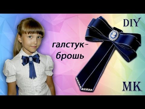 BACK TO SCHOOL Школьный ГАЛСТУК-БРОШЬ за 5 минут / School BOW BROOCH in 5 minutes - YouTube