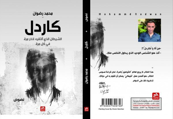 كتاب كاردل Pdf Books Reading Books Free Download Pdf Pdf Books