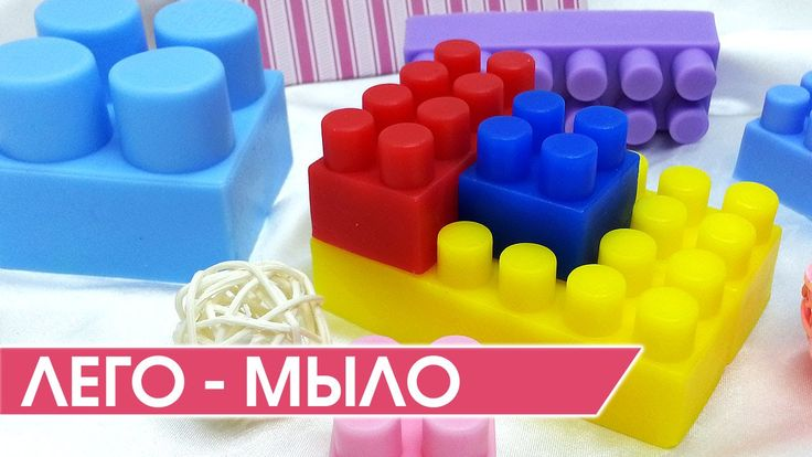 Как сделать ЛЕГО мыло для детей своими руками : Мыловарение