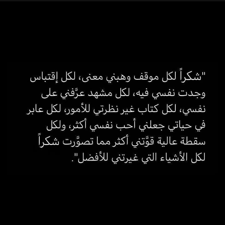 شكرا جزيلا Quotes For Book Lovers Social Quotes Beautiful Arabic Words
