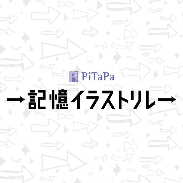 どうしてこうなった!?あの有名作家がPiTaPaの広告イラストをうろ覚えで伝言ゲーム中。