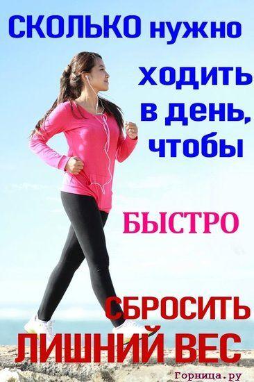 Сколько времени нужно ходить пешком чтобы похудеть