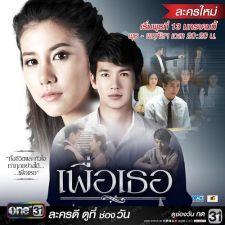 Phim Chỉ Vì Yêu Em | SCTV13