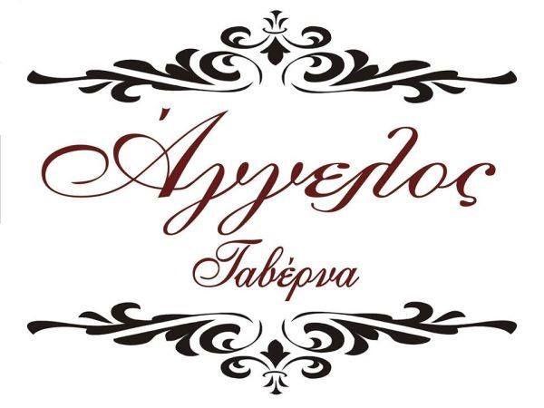 Ταβέρνα Άγγελος στο Χαϊδάρι με My Happy Hour Super προσφορά! Happy Hour Κάθε Μέρα μόνο με 13,00€ το άτομο: http://www.myhappyhour.gr/taverna-aggelos