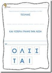 ΓΡΑΜΜΑΤΙΚΗ - 25_ΜΑΡΤΙΟΥ_1821