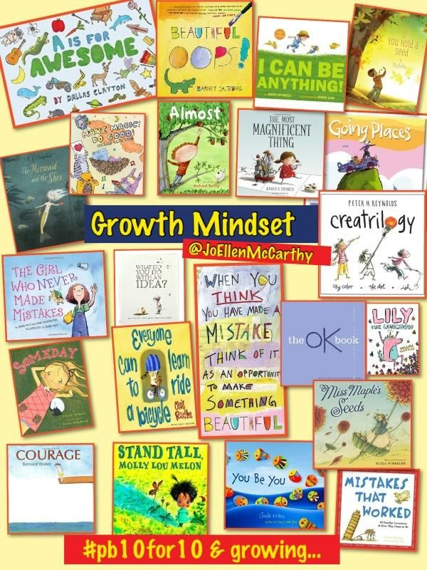 books to illustrate a growth mindset