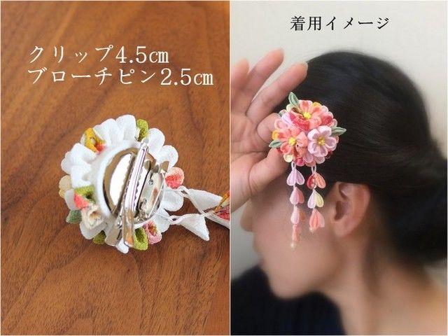 Sサイズ桜 (白) 下がり付ブーケちりめんクリップ髪飾りブローチ 成人・花嫁・卒業