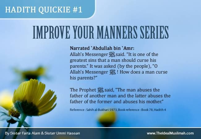 Manners in Islam - Hadith 1