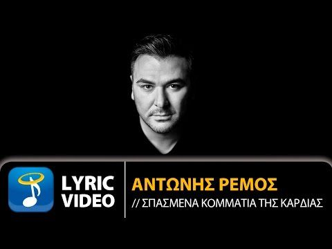 Αντώνης Ρέμος - Σπασμένα Κομμάτια Της Καρδιάς (Official Lyric Video HQ) - YouTube