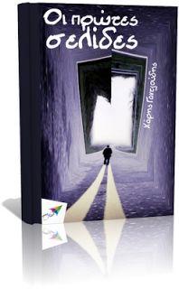 Εκδόσεις Σαΐτα   Δωρεάν βιβλία: Οι πρώτες σελίδες