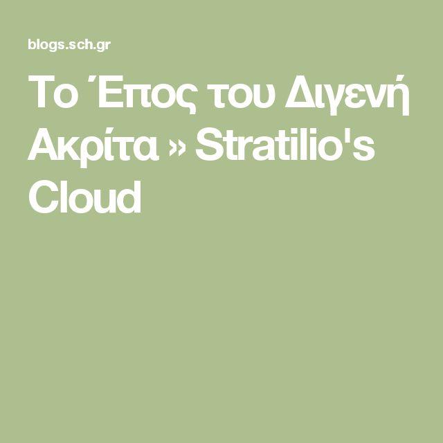Το Έπος του Διγενή Ακρίτα » Stratilio's Cloud