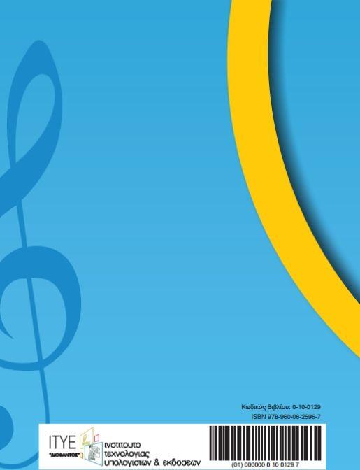 Μουσική Ε' Δημοτικού 10-0129   Βιβλία Public