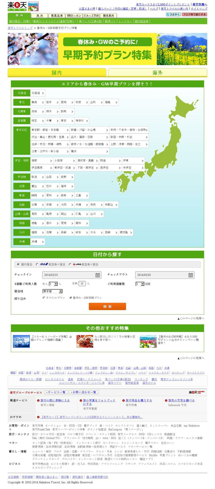 【D】2014/02/20春休み&GW早期特集【春得】