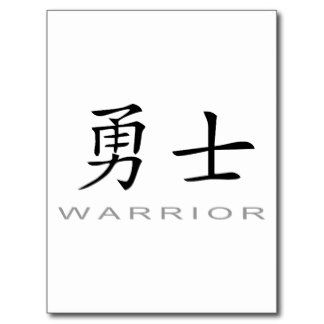 Chinese Symbol for Warrior Postcard