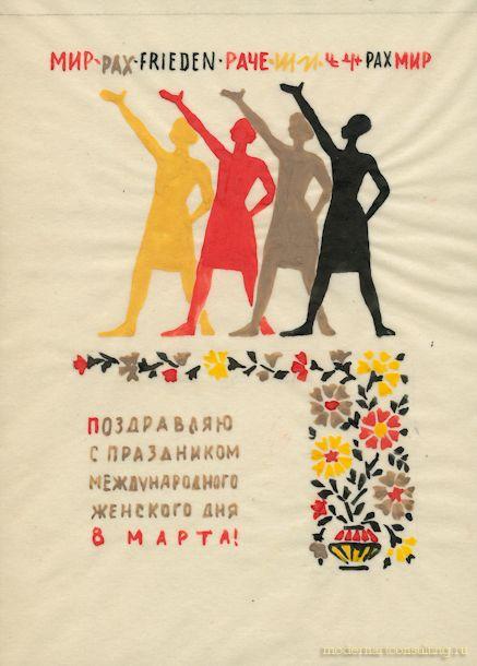 Максимов Александр Денисович. Эскиз поздравительной открытки к 8 марта. 1958