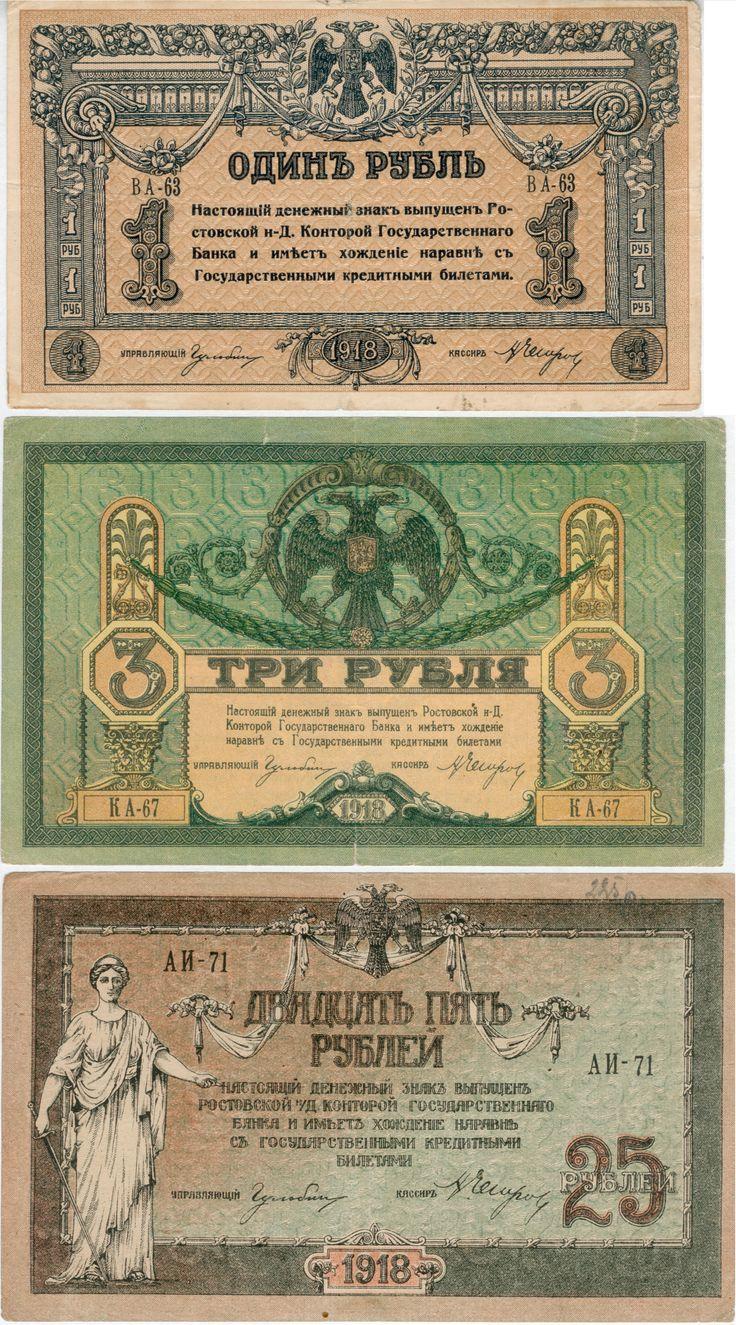 Донские_деньги_-_1,_3,_25_рублей_аверс_1918._Ростов.jpg (5913×10646)