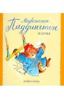 Майкл Бонд: Медвежонок Паддингтон в цирке