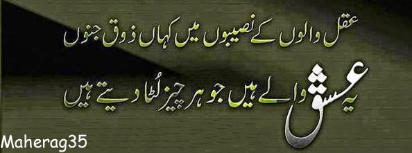 Best Ishq Poetry Pic