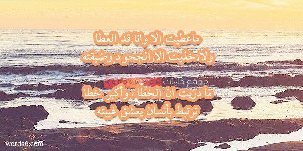 شعر عن العطاء كلمات وقصائد عن العطا موقع كلمات Arabic Calligraphy Art Calligraphy