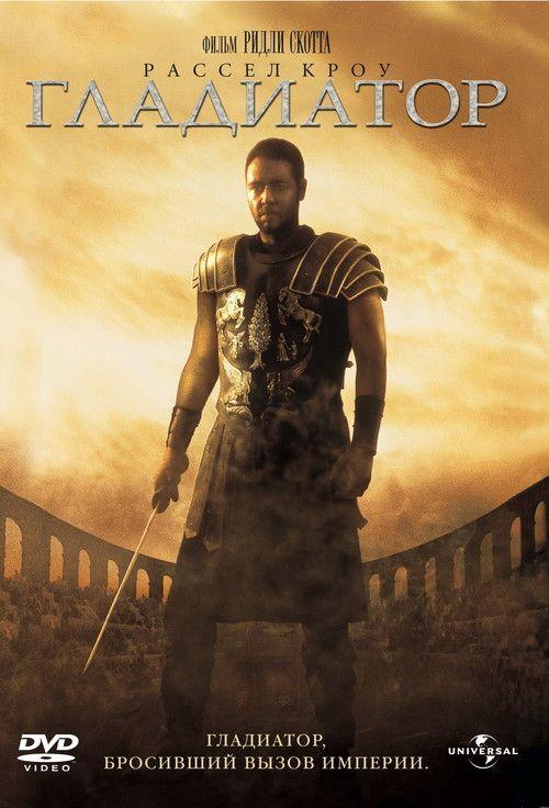 Watch Gladiator Full-Movie