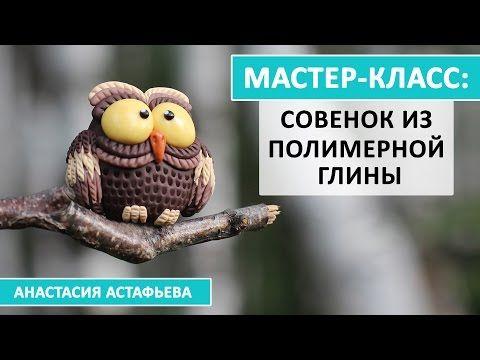 Polymer clay owl figurine tutorial | Совенок из полимерной глины - Все о полимерной глине