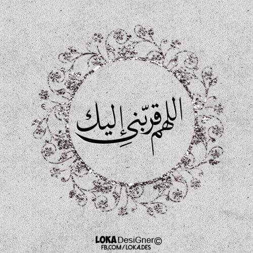 O Allah, bring me closer to You.