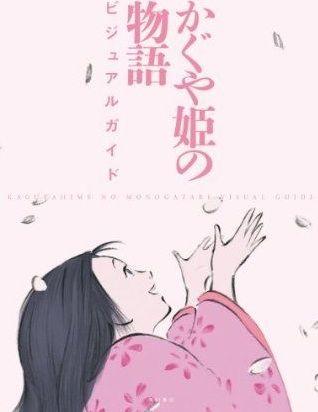 「かぐや姫の物語」こんな素晴らしい作画の作品が観れて、胸いっぱい。一流だなあ。