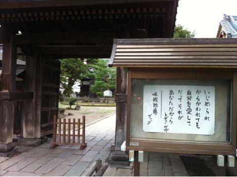 Twitter / @hoshitatsuo: ブッダの言葉とレディーガガの歌詞を並べて門前に飾ると … ブッダの言葉とレディーガガの歌詞を並べて門前に飾るとは、やるなぁ、新発田市長徳寺