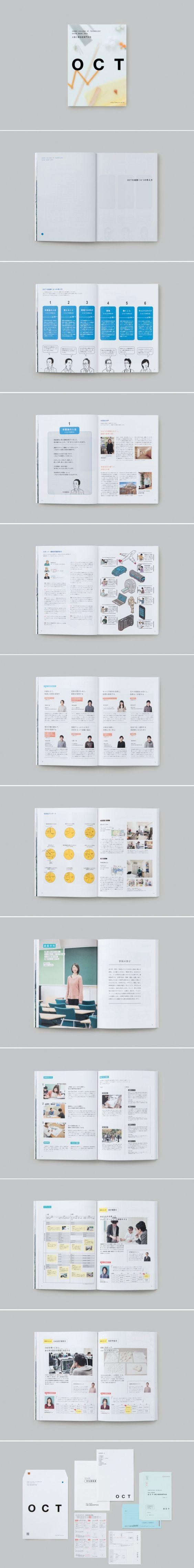 OSAKA COLLEGE OF TECHNOLOGY GUIDE BOOK 2014 : UMA / design farm