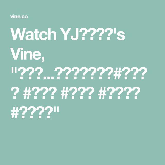 """Watch YJ遺族民。's Vine, """"シャケ...ほほえみニヤリ#関ジャニ #錦戸亮 #横山裕 #丸山隆平 #ほほえみ"""""""