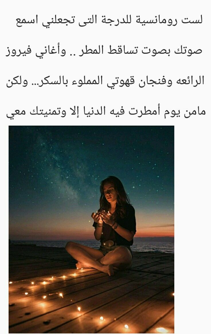 Pin By Yasmeen Elnahass On بوح الكلمات Sweet Words Touching Words Gif Pictures