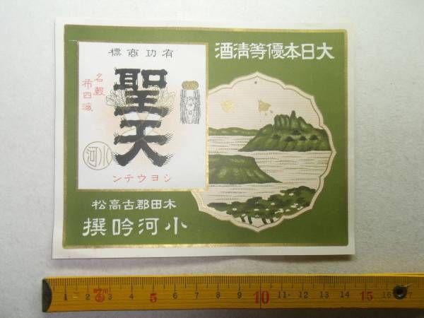 ラベル レッテル 広告 日本酒 清酒 聖天 チラシ き井雑貨34_画像1