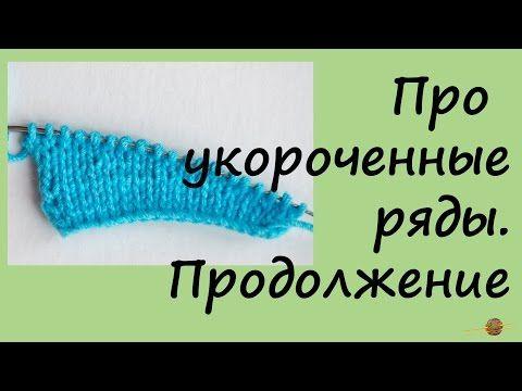 Дополнение про укороченные ряды. Уроки вязания спицами для начинающих. Начни вязать! - YouTube