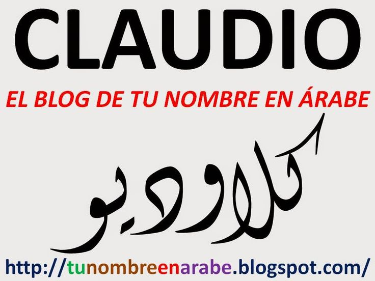 Nombre Claudio en letras arabes para tatuajes