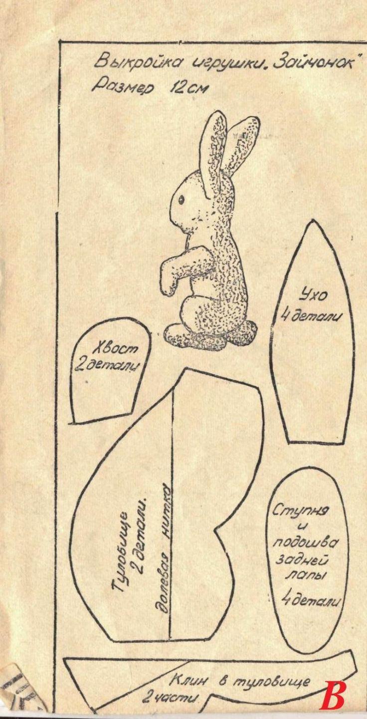Возможно именно этот Зайчонок когда то стал любимой игрушкой Вашей мамы или папы, бабушки или дедушки,или даже прабабушки! и прадедушки!!) Может и сейчас его кто то приютит ........ ведь это только в стихах 'Зайку бросила хозяйка' ) Я нашла эту выкройку в приложении к журналу ' Работница' № 12 1956года.